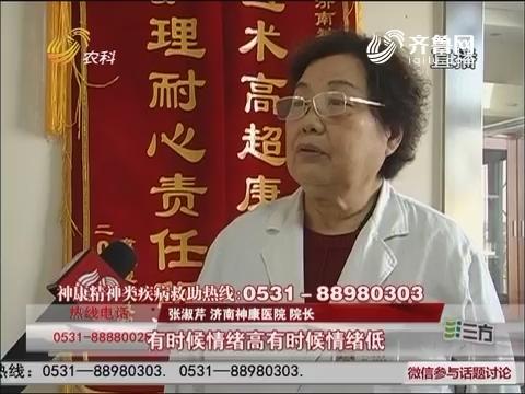 【神康有约】青岛:因为下岗受刺激 女子患上精神病