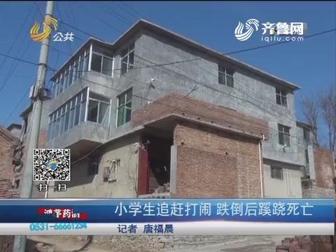 济南:小学生追赶打闹 跌倒后蹊跷死亡
