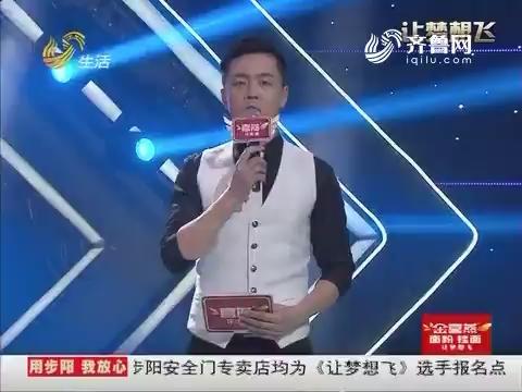 让梦想飞:朱孟钊李豪高音大PK 究竟谁能胜出