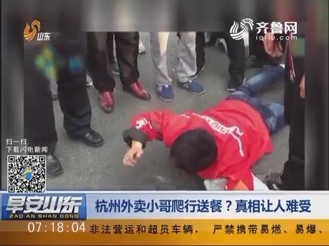 新闻早评:杭州外卖小哥爬行送餐?真相让人难受