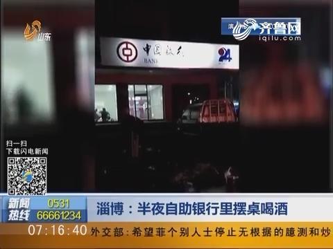 淄博:半夜自助银行里摆桌喝酒