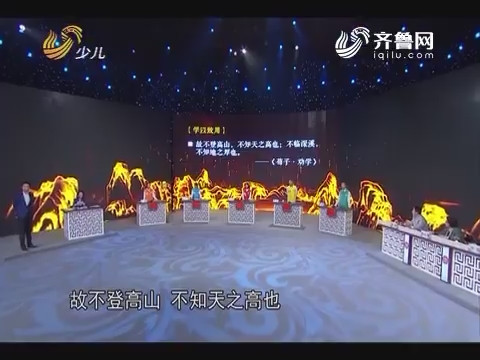 20170311《国学小名士》:山东省第三届国学小名士经典诵读电视大赛总决赛回顾