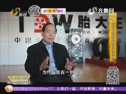 开创梦想:胎大王轮胎电商平台
