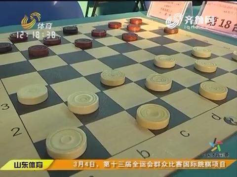 """国际跳棋的""""春天"""" 棋类项目成为2017年全运会正式项目"""