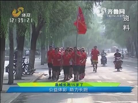 泉城长跑15岁了 公益体彩助力长跑