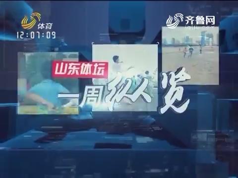 2017年03月11日《山东体坛一周纵览》