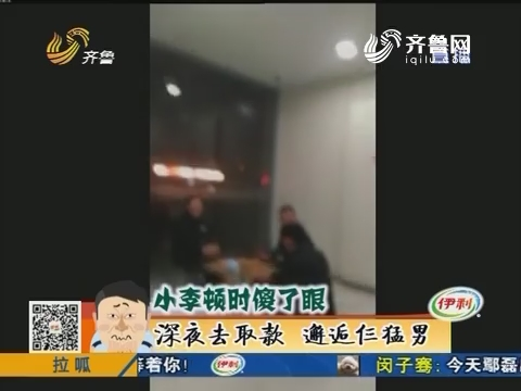 淄博:深夜去取款 邂逅仨猛男