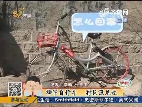 济南:稀罕自行车 村民没见过