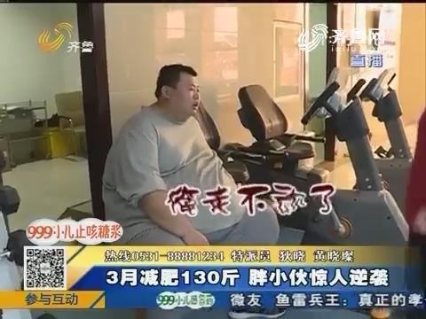 日照:3月减肥130斤 胖小伙惊人逆袭
