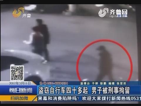 淄博:盗窃自行车四十多起 男子被刑事拘留