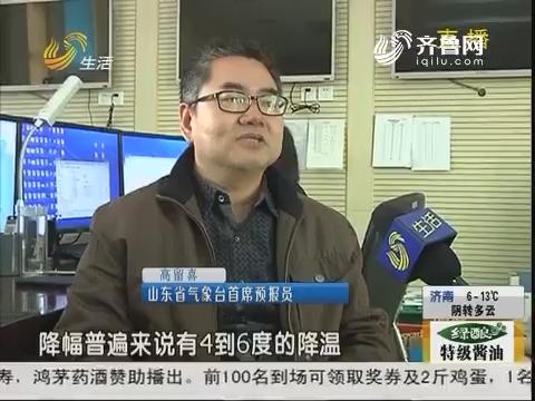 """济南:周末天气又""""变脸""""12日迎大风降雨"""