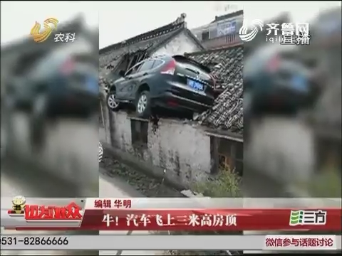 泰州:牛!汽车飞上三米高房顶