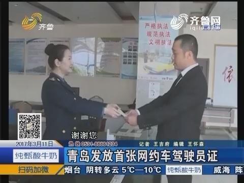 青岛发放首张网约车驾驶员证