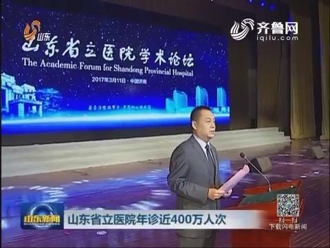 山东省立医院年诊近400万人次