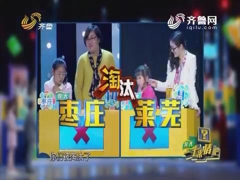 一七来猜吧:第一轮答题枣庄家庭和莱芜家庭被淘汰