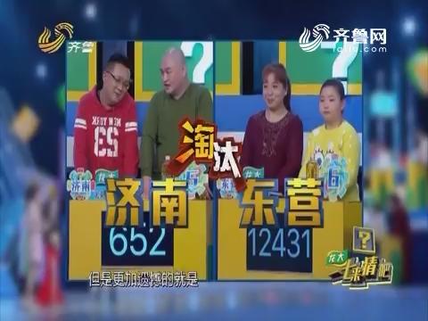 一七来猜吧:第二轮答题济南家庭和东营家庭被淘汰