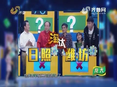 一七来猜吧:第三轮答题日照家庭和潍坊家庭被淘汰