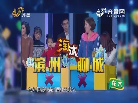 一七来猜吧:第四轮答题滨州家庭和聊城家庭被淘汰