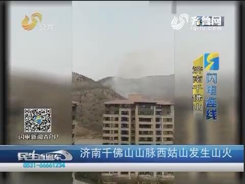 闪电连线:济南千佛山山脉西姑山发生山火