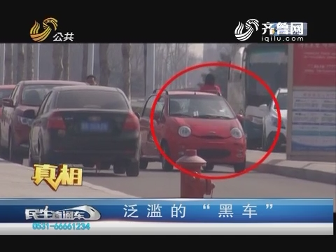 """【真相】青岛:泛滥的""""黑车"""""""