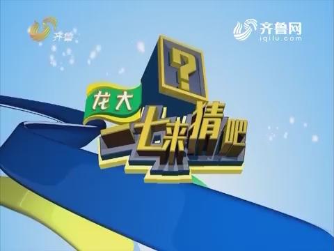 20170311《一七来猜吧》:济宁家庭获得万元家庭梦想基金