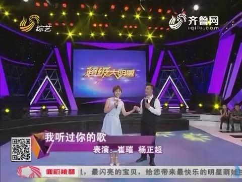 超级大明星:崔璀和杨正超演唱《我听过你的歌》
