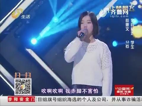 让梦想飞:薛惠文携带一家三口齐上台演唱《野子》颇受好评