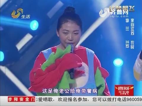让梦想飞:贤惠妻子李兰演唱《活出个样来给自己看》唱出对生活的向往