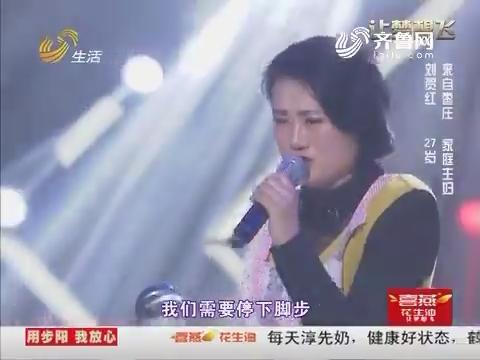 让梦想飞:温柔妻子刘贺红演唱动感摇滚歌曲《给你一点颜色》