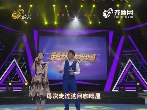 超级大明星:韩玉成和姚亚男演唱《走过咖啡屋》