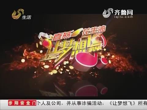 20170311《让梦想飞》:周冠军角逐赛刘贺红突出重围荣获周冠军