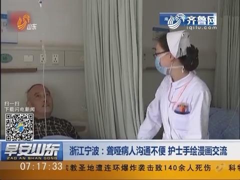 浙江宁波:聋哑病人沟通不便 护士手绘漫画交流