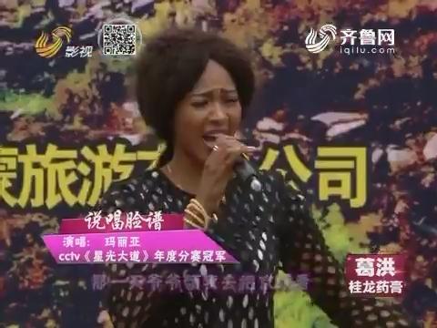 唱响山东:黑人玛利亚标准普通话 实力演唱说唱脸谱