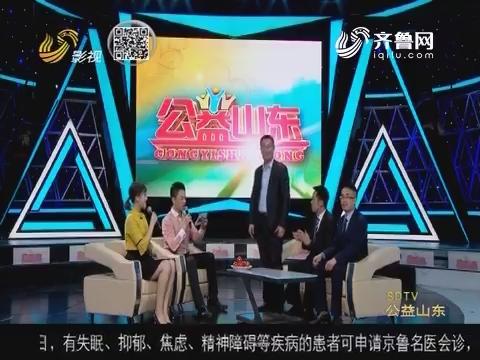 """公益山东:关里关外 品味闯关东之""""路"""""""