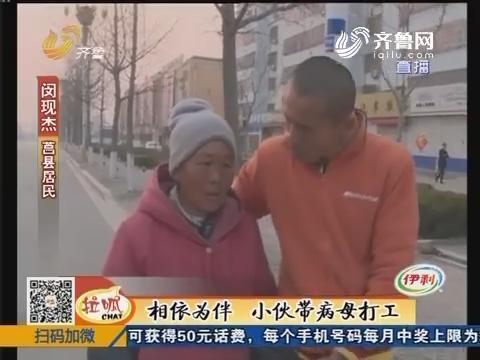 莒县:相依为伴 小伙带病母打工