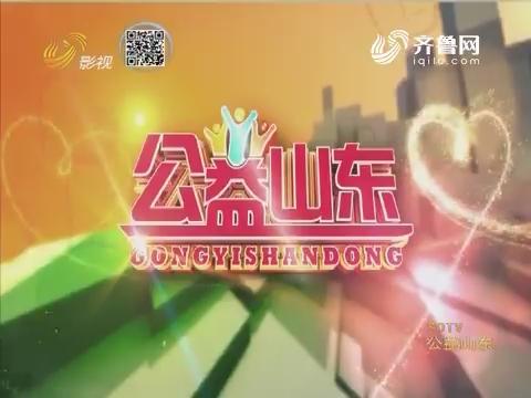 20170312《公益山东》:魅力使者 善诚智美