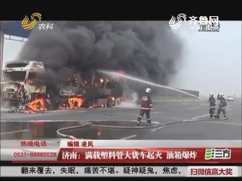 济南:满载塑料管大货车起火 油箱爆炸
