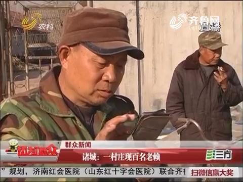 【群众新闻】诸城:一村庄现百名老赖