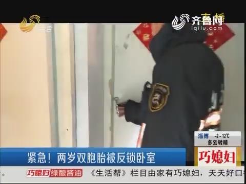 枣庄:紧急!两岁双胞胎被反锁卧室