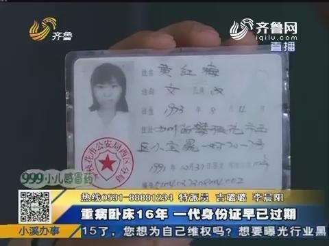 """东营:卧床大姐遭遇""""史上最难办""""身份证"""