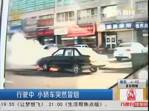 烟台:行驶中 小轿车突然冒烟