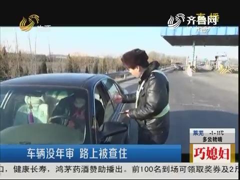 烟台:车辆没年审 路上被查住