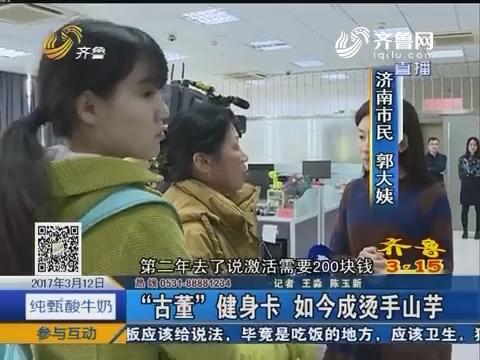 """【齐鲁3·15】济南:""""古董""""健身卡 如今成烫手山芋"""