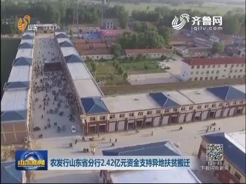 农发行山东省分行2.42亿元资金支持易地扶贫搬迁