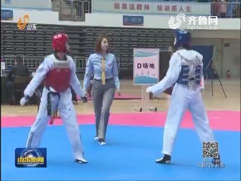 2017全国跆拳道锦标赛在莱芜开赛