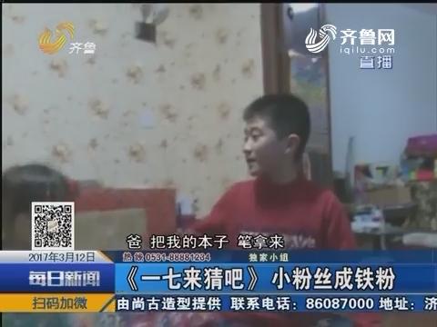 潍坊:《一七来猜吧》小粉丝成铁粉