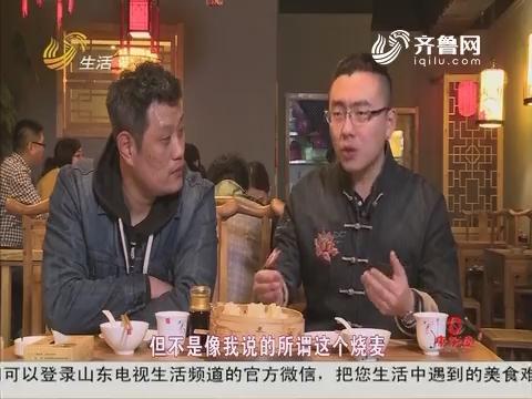 """2017年03月12日《非尝不可》:泉城第一烧麦的灵魂饭馆""""塞上花开"""""""