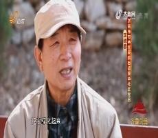 20170312《齐鲁先锋》:党员风采·共筑中国梦 党员争先锋 李德春——让舜华社区更绿色