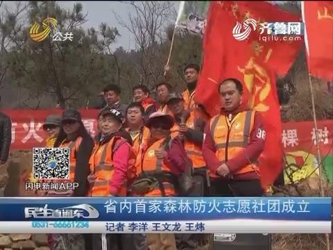 山东省内首家森林防火志愿社团成立