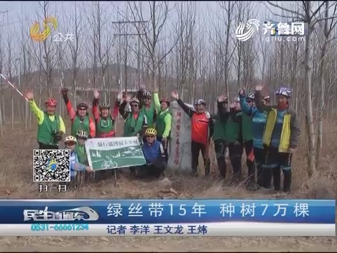 淄博:绿丝带15年 种树7万棵
